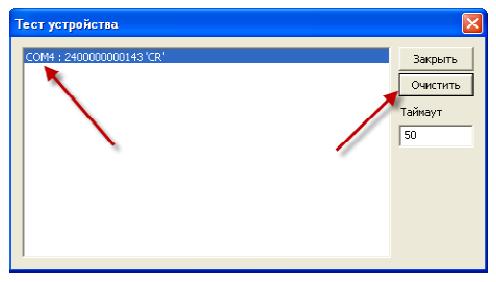 ЕГАИС: Розница 2.1 и сканер ШК Honeywell 1450