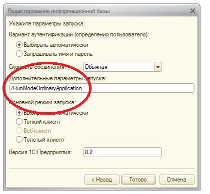 Запуск базы 1С в режиме запуска Обычное приложение или Управляемое приложение