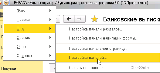 Где список открытых окон (документов, справочников) в такси?