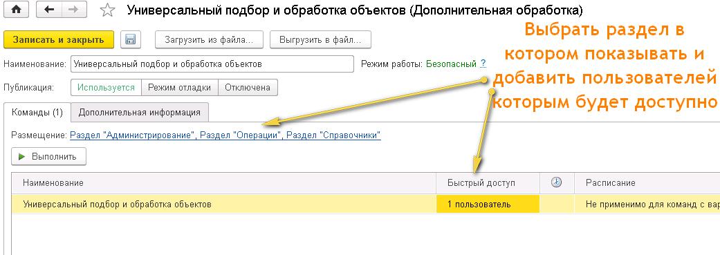Добавление дополнительных отчетов и обработок в тонком клиенте БП 3.0, ЗУП 3.0, УТ 11