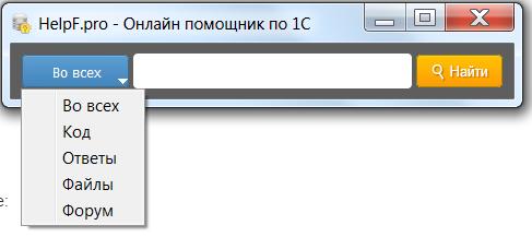 HelpF.pro - Онлайн помощник по 1С