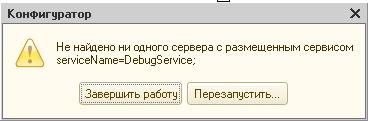 Требования назначения функциональности или Не найдено ни одного сервера с размещенным сервисом...