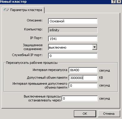Оптимальные параметры кластера 1С 8.3