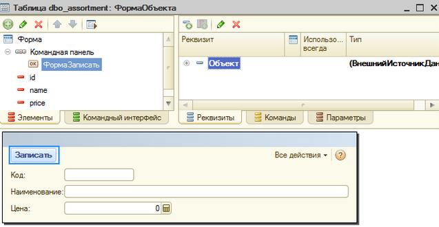 Запись во внешний источник данных из 1С 8.2