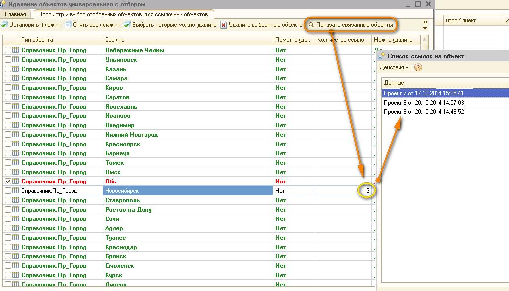 Обработка для удаления данных в любой конфигурации